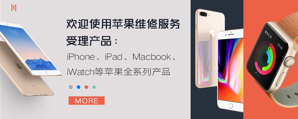 苹果维修配件价格